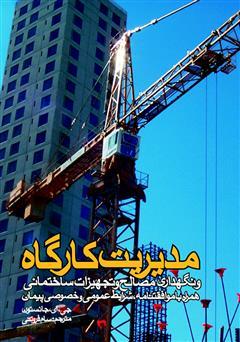 دانلود کتاب مدیریت کارگاه و نگهداری مصالح و تجهیزات ساختمان