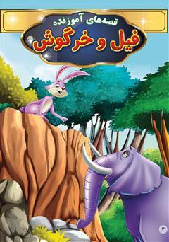 دانلود کتاب فیل و خرگوش