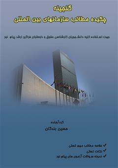 دانلود کتاب گنجینه چکیده مطالب سازمانهای بینالمللی