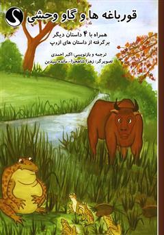 عکس جلد کتاب قورباغهها و گاو وحشی