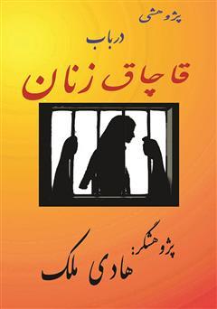 دانلود کتاب پدیده قاچاق زنان