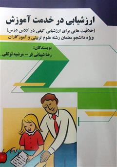 دانلود کتاب ارزشیابی در خدمت آموزش (خلاقیتهایی برای ارزشیابی کیفی در کلاس درس)