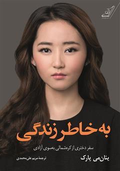 دانلود کتاب به خاطر زندگی: سفر دختری از کره شمالی به سوی آزادی