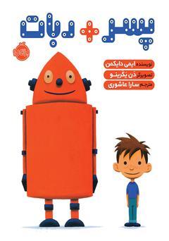 دانلود کتاب پسر + ربات