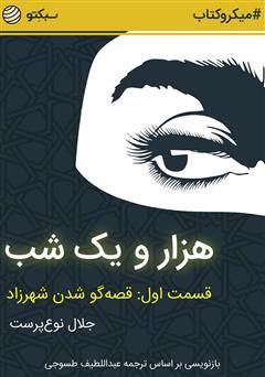 دانلود کتاب صوتی هزار و یک شب، قسمت اول: قصهگو شدن شهرزاد