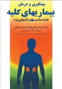دانلود کتاب پیشگیری و درمان بیماری های کلیه: تغذیه مناسب - مراقبت های ویژه