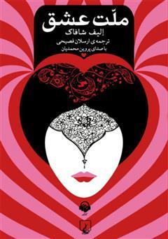 دانلود کتاب صوتی ملت عشق