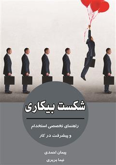 عکس جلد کتاب صوتی شکست بیکاری: راهنمای تخصصی استخدام و پیشرفت در کار