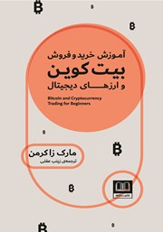 معرفی و دانلود کتاب آموزش خرید و فروش بیت کوین و ارزهای دیجیتال