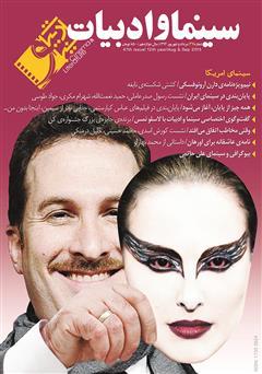 دانلود مجله سینما و ادبیات - شماره 47