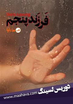 عکس جلد کتاب صوتی فرزند پنجم