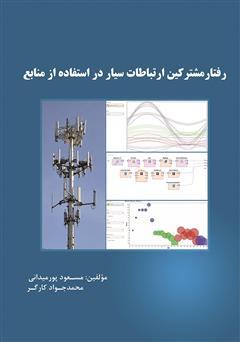 دانلود کتاب رفتار مشترکین شبکه ارتباطات سیار در استفاده از منابع