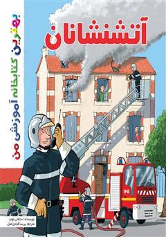 دانلود کتاب آتشنشانان