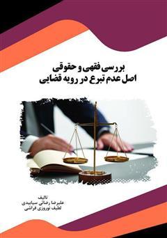 دانلود کتاب بررسی فقهی و حقوقی اصل عدم تبرع در رویه قضایی