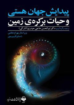دانلود کتاب صوتی پیدایش جهان هستی و حیات بر کرهی زمین