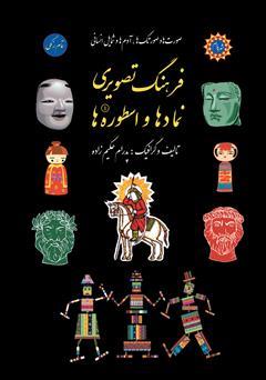 دانلود کتاب فرهنگ تصویری نمادها و اسطورهها - جلد اول