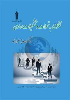 دانلود کتاب نگاهی به تحولات و تشکیلات اداری
