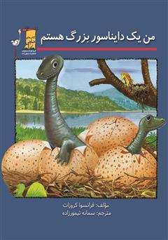 دانلود کتاب من یک دایناسور بزرگ هستم