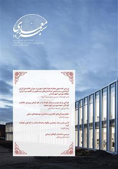 دانلود فصلنامه علمی - تخصصی معماری سبز - شماره 19 - جلد 2