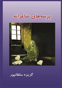 دانلود کتاب پرسههای شاعرانه