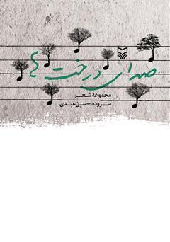 دانلود کتاب صدای درختها (مجموعه شعر)