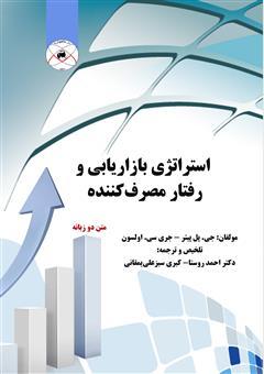دانلود کتاب استراتژی بازاریابی و رفتار مصرف کننده