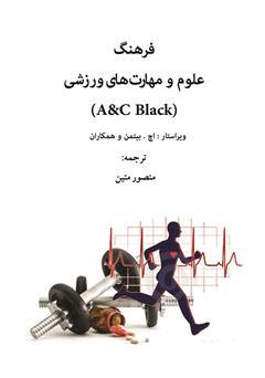 دانلود کتاب فرهنگ علوم و مهارتهای ورزشی