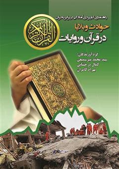 دانلود کتاب حوادث و بلایا در قرآن و روایات