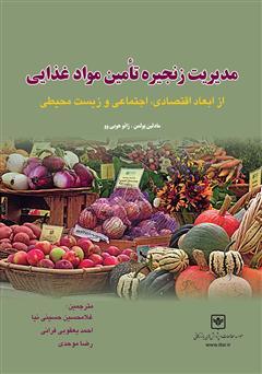دانلود کتاب مدیریت زنجیره تامین مواد غذایی