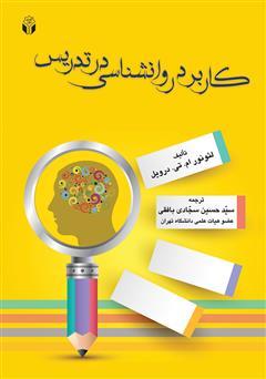 دانلود کتاب کاربرد روانشناسی در تدریس