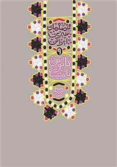 دانلود کتاب قابوس نامه: قصههای شیرین ایرانی 9