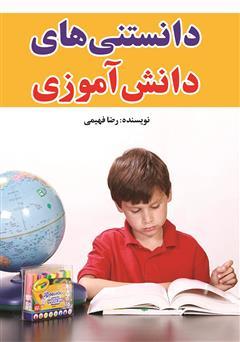 دانلود کتاب دانستنیهای دانش آموزی