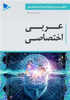 دانلود کتاب عربی اختصاصی (خارج از کشور)