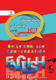 عکس جلد کتاب صوتی مکالمات روزمره انگلیسی