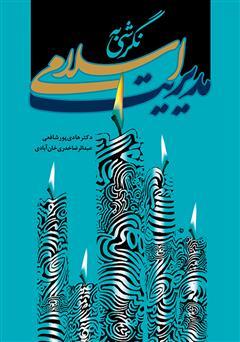 دانلود کتاب نگرشی به مدیریت اسلامی