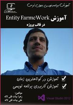 معرفی و دانلود کتاب آموزش Entity FrameWork در قالب پروژه