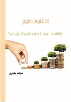 دانلود کتاب لذت ثروت سریع