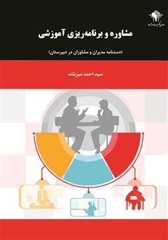 دانلود کتاب مشاوره و برنامه ریزی آموزشی: دستنامه مدیران و مشاوران در دبیرستان