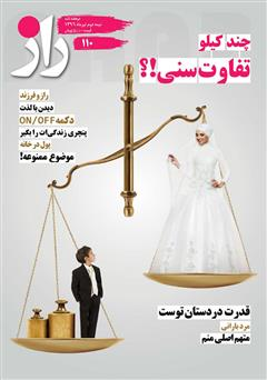 دانلود مجله راز - شماره 110