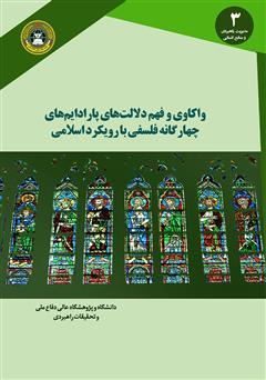 دانلود کتاب واکاوی و فهم دلالتهای پارادایمهای چهارگانه فلسفی با رویکرد اسلامی