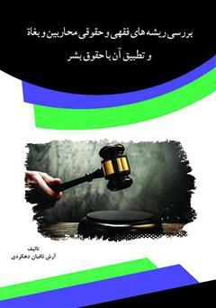 دانلود کتاب بررسی ریشههای فقهی و حقوقی محاربین و بغاه و تطبیق آن با حقوق بشر