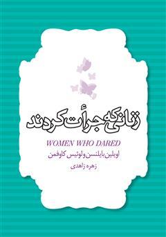 دانلود کتاب زنانی که جرات کردند