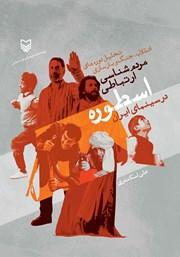 معرفی و دانلود کتاب مردم شناسی ارتباطی اسطوره در سینمای ایران