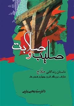 دانلود کتاب صلیب و صلابت: داستان زندگی حلاج