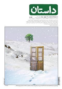 دانلود ماهنامه همشهری داستان شماره 119 - بهمن 1399