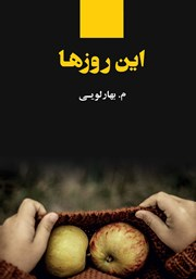 معرفی و دانلود کتاب این روزها