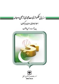 دانلود کتاب ارزیابی عملکرد ترتیبات تجاری ترجیحی دو جانبه (مطالعه موردی ایران و پاکستان)