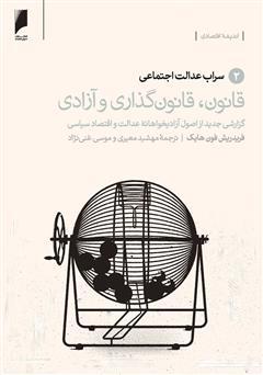 دانلود کتاب قانون، قانون گذاری و آزادی - جلد 2: سراب عدالت اجتماعی