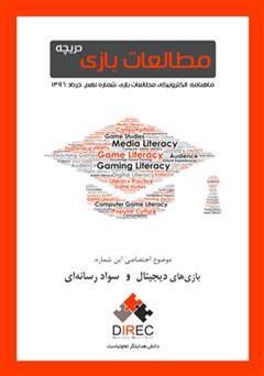 دانلود ماهنامه مطالعات بازی: دریچه - شماره نهم: سواد رسانهای و بازیهای دیجیتال