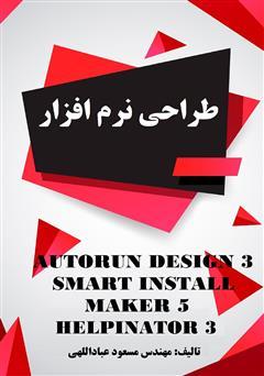 دانلود کتاب طراحی نرمافزار Autorun Design 3 Smart Install Maker 5 Helpinator 3